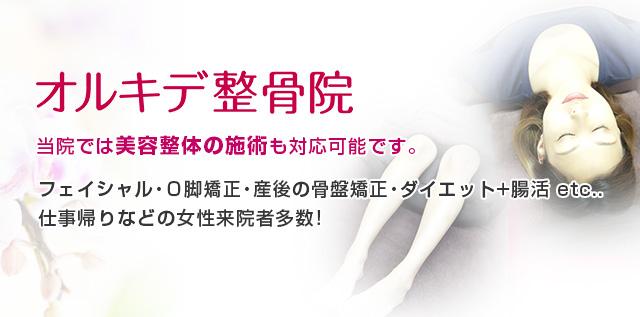 オルキデ整骨院 当院では美容整体の施術も対応可能です。